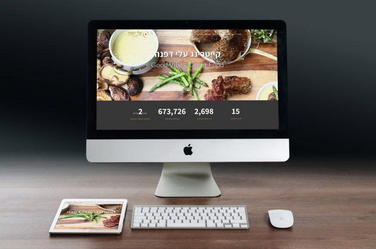בניית אתר תדמית עבור קייטרינג עלי דפנה