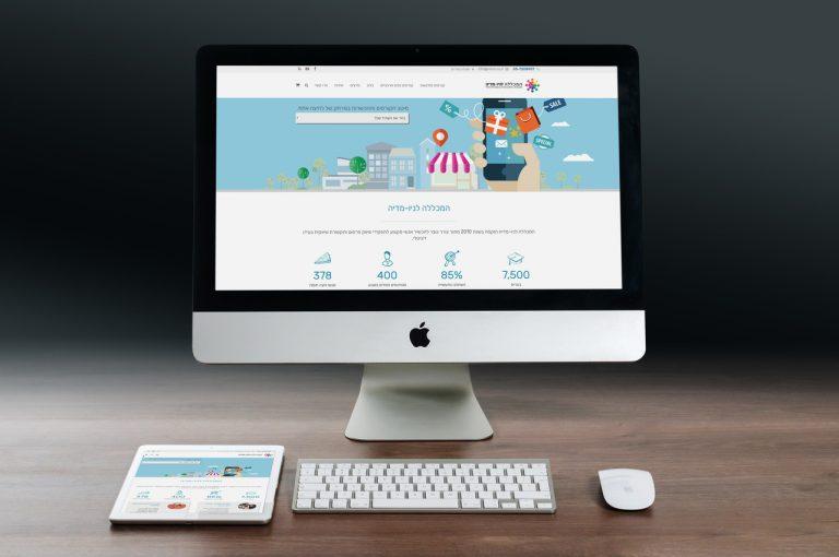 בניית אתר תדמית וחנות וירטואלית עבור המכללה לניו מדיה