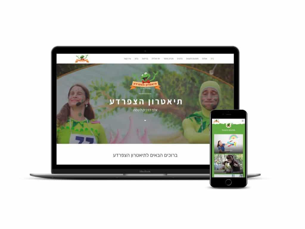 בניית אתר אינטרנט עבור תאטרון הצפרדע