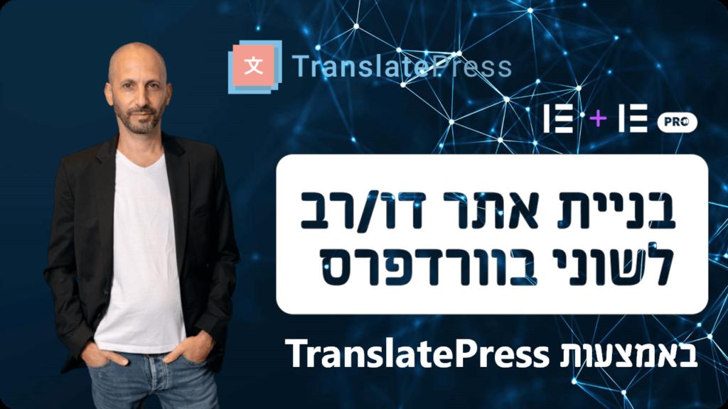 בניית אתר דו לשוני בוורדפרס עם Translate Press