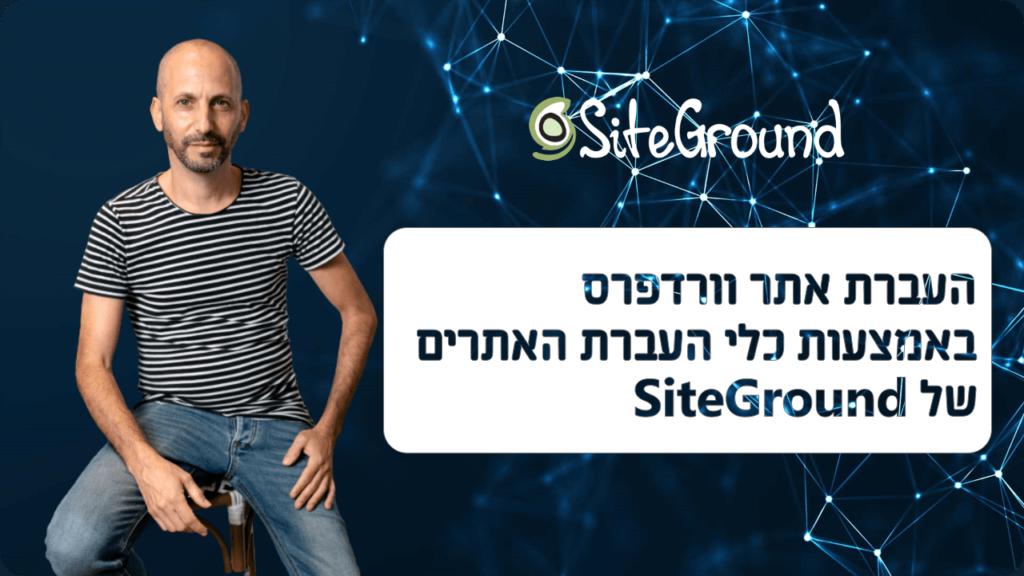 העברת אתר וורדפרס באמצעות כלי העברת האתרים של SiteGround